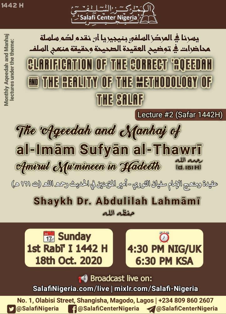 Manhaj Lecture #2: Sh. 'Abdulilah Lahmami